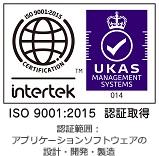 ISO9001:2015 アプリケーションソフトウェアの設計・開発・製造